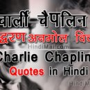 Charlie Chaplin Quotes in Hindi Best Famous Quotes , Charlie Chaplin Quotes in Hindi charlie chaplin quotes in hindi best famous quotes Charlie Chaplin Quotes in Hindi Best Famous Quotes Charlie Chaplin Quotes in Hindi Best Famous Quotes poster web