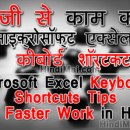 microsoft excel keyboard shortcuts tips for faster work in hindi Microsoft Excel Keyboard Shortcuts Tips For Faster Work in Hindi Microsoft Excel Keyboard Shortcuts Tips For Faster Work in Hindi poster web 001