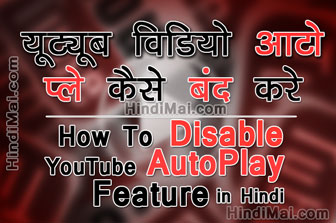 YouTube Video AutoPlay Kaise Band Kare Disable AutoPlay in Hindi , Disable YouTUbe Video AutoPlay in Hindi , Stop or Turn Off YouTube Video Auto Play Next Video in Hindi youtube video autoplay kaise band kare disable autoplay in hindi YouTube Video AutoPlay Kaise Band Kare Disable AutoPlay in Hindi YouTube Video AutoPlay Kaise Band Kare Disable AutoPlay in Hindi poster web