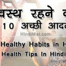 Healthy Habits in Hindi Health Tips in Hindi , Health Tips in Hindi 10 healthy habits health tips in hindi 10 Healthy Habits Health Tips in Hindi 10 healthy habits in hindi health tips poster01