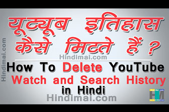 How To Delete YouTube Watch History and Search History in Hindi urdu , Delete YouTube History in Hindi , YouTube History Kaise Delete Kare how to delete youtube watch history and search history in hindi How To Delete YouTube Watch History and Search History in Hindi How To Delete YouTube Watch History and Search History in Hindi Urdu web poster01