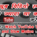How To Watch YouTube Video in Fast and Slow Motion in Hindi , How To Play YouTube Video in Slow Motion in Hindi , YouTube Video Speed Setting in Hindi how to watch youtube video in fast and slow motion in hindi How To Watch YouTube Video in Fast and Slow Motion in Hindi How To Watch YouTube Video in Fast and Slow Motion in Hindi poster001