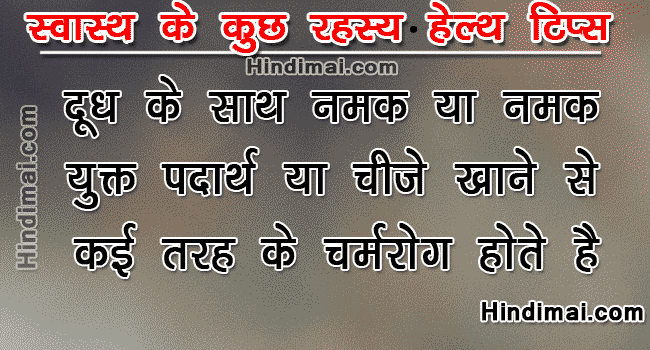 Health Tips in Hindi , Secret of Good Health Care in Hindi Health Tips in Hindi , Fitness Tips in Hindi , Hindi Articles Health secret of good health care in hindi health tips in hindi Secret of Good Health Care in Hindi Health Tips in Hindi Secret of Good Health care in Hindi Health Tips in Hindi 003