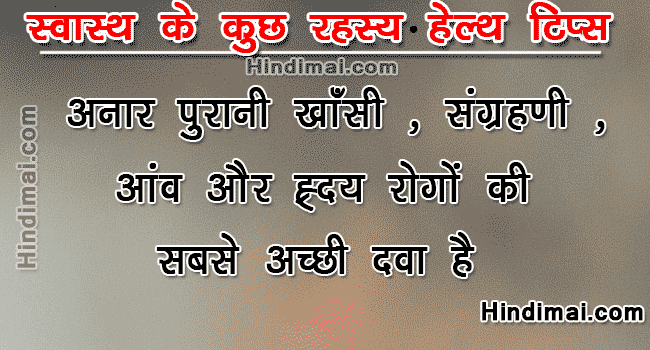 Hindi Website For Health , Secret of Good Health Care in Hindi Health Tips in Hindi , Fitness Tips in Hindi secret of good health care in hindi health tips in hindi Secret of Good Health Care in Hindi Health Tips in Hindi Secret of Good Health care in Hindi Health Tips in Hindi 004