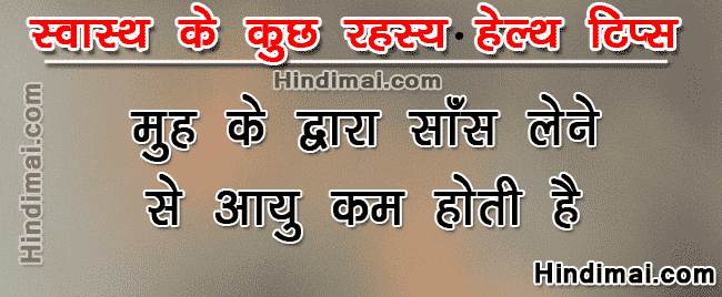 Health Tips in Hindi , Secret of Good Health Care in Hindi Health Tips in Hindi , Health in Hindi secret of good health care in hindi health tips in hindi Secret of Good Health Care in Hindi Health Tips in Hindi Secret of Good Health care in Hindi Health Tips in Hindi 009