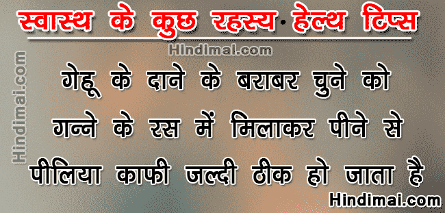 Secret of Good Health Care in Hindi Health Tips in Hindi , Health Tips in Hindi , Health Care in Hindi , Healthy Lifestyle Tips in Hindi secret of good health care in hindi health tips in hindi Secret of Good Health Care in Hindi Health Tips in Hindi Secret of Good Health care in Hindi Health Tips in Hindi 011