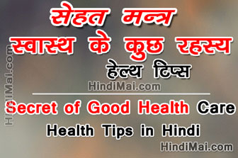 Secret of Good Health Care in Hindi Health Tips in Hindi , Healthy Lifestyle Tips in Hindi , Hindi Articles Health secret of good health care in hindi health tips in hindi Secret of Good Health Care in Hindi Health Tips in Hindi Secret of Good Health care in Hindi Health Tips in Hindi web poster01
