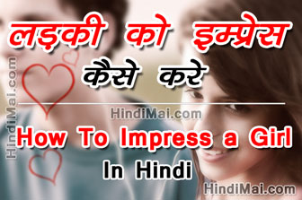 How To Impress a Girl In Hindi Ladki Ko Impress Kaise Kare , Ladki Kaise Pataye how to impress a girl in hindi ladki ko impress kaise kare How To Impress a Girl In Hindi Ladki Ko Impress Kaise Kare How To Impress a Girl In Hindi Ladki Ko Impress Kaise Kare poster001
