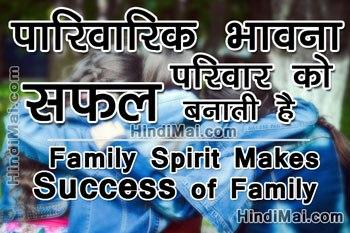 Family Spirit Makes Success of Family Management in Hindi family spirit makes success of family management in hindi Family Spirit Makes Success of Family Management in Hindi Family Spirit Makes Success of Family Management in Hindi poster