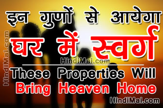 These Properties Will Bring Heaven Home in Hindi , Motivational in Hindi these properties will bring heaven home and will happy family in hindi These Properties Will Bring Heaven Home and Will Happy Family in Hindi These Properties Will Bring Heaven Home and Will Happy Family Poster