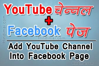 How to Add YouTube Video Channel Tab To Facebook Page in Hindi , How Do You Put YouTube Videos On Facebook how to add youtube channel video tab into facebook page in hindi How To Add YouTube Channel Video Tab Into Facebook Page in Hindi How To Add YouTube Channel Video Tab Into Facebook Page in Hindi Poster01