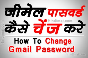 How To Change Gmail Password in Hindi, Change Google Account Password in Hindi how to change gmail password in hindi How To Change Gmail Password in Hindi How To Change Gmail Password in Hindi Poster