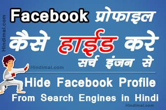 How To Hide Facebook Profile From Search Engines in Hindi , Facebook Profile Hide in Hindi , facebook privacy settings How To Hide Facebook Profile From Search Engines in Hindi How To Hide Facebook Profile From Search Engines in Hindi How To Hide Facebook Profile From Search Engines in Hindi