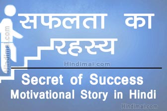 Secret of Success Motivational Story in Hindi , Secret of Success in Hindi , Motivational Story in Hindi Secret of Success Motivational Story in Hindi सफलता का रहस्य Secret of Success Motivational Story in Hindi Secret of Success Motivational Story in Hindi poster