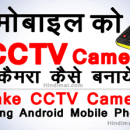 How To Make CCTV Camera or Spy Camera Using Android Mobile Phone in Hindi, How To Make CCTV Camera or Spy Camera Using Android Mobile Phone how to make cctv camera or spy camera using android mobile phone in hindi How To Make CCTV Camera or Spy Camera Using Android Mobile Phone in Hindi How To Make CCTV Camera or Spy Camera Using Android Mobile Phone in Hindi