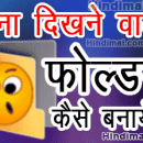 How To Create Invisible Folder in Hindi, How To Make Invisible Folder On Windows 10 in Hindi, How To Create Folder Without Any Icon and Name in Hindi how to create invisible folder in hindi How To Create Invisible Folder in Hindi How To Create Invisible Folder in Hindi