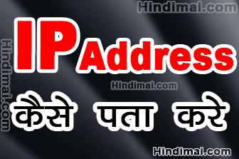 How To Find IP Address in Hindi, How Do I Find My IP Address in Hindi, IP Address Kaise Pata Kare how to find ip address in hindi How To Find IP Address in Hindi How To Find IP Address in Hindi