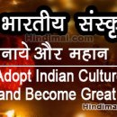 Adopt Indian Culture and Become Great, भारतीय संस्कृति अपनाये और महान बने , Indian Culture, भारतीय संस्कृति adopt indian culture and become great Adopt Indian Culture and Become Great Adopt Indian Culture and Become Great 001