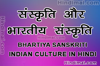 Bhartiya Sanskriti Indian culture in Hindi, Indian culture in Hindi, hindimai, भारतीय संस्कृति bhartiya sanskriti indian culture in hindi Bhartiya Sanskriti Indian Culture in Hindi Bhartiya Sanskriti Indian Culture in Hindi 01