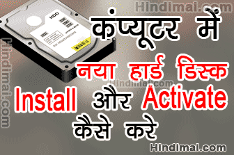 How To Install and Activate New Hard Drive in PC in Hindi, How To Install New Hard Drive in PC in Hindi, How To Install and Activate New Hard Drive, कंप्यूटर में नया हार्ड डिस्क इनस्टॉल और एक्टिवेट कैसे करे how to install and activate new hard drive in pc in hindi How To Install and Activate New Hard Drive in PC in Hindi How To Install and Activate New Hard Drive in PC in Hindi