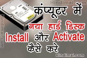 How To Install and Activate New Hard Drive in PC in Hindi, How To Install New Hard Drive in PC in Hindi, How To Install and Activate New Hard Drive, कंप्यूटर में नया हार्ड डिस्क इनस्टॉल और एक्टिवेटकैसेकरे how to install and activate new hard drive in pc in hindi How To Install and Activate New Hard Drive in PC in Hindi How To Install and Activate New Hard Drive in PC in Hindi