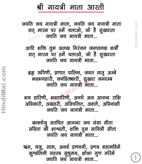 Shri Gayatri Mata Aarti in Hindi, Gayatri Aarti, Gayatri Mata Ki Aarti gayatri mata aarti श्री गायत्री माता की आरती | Gayatri Mata Aarti Shri Gayatri Mata Aarti in Hindi 01