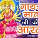 Shri Gayatri Mata Aarti in Hindi, Gayatri Aarti, Gayatri Mata Ki Aarti, श्री गायत्री माता आरती gayatri mata aarti श्री गायत्री माता की आरती | Gayatri Mata Aarti Shri Gayatri Mata Aarti in Hindi