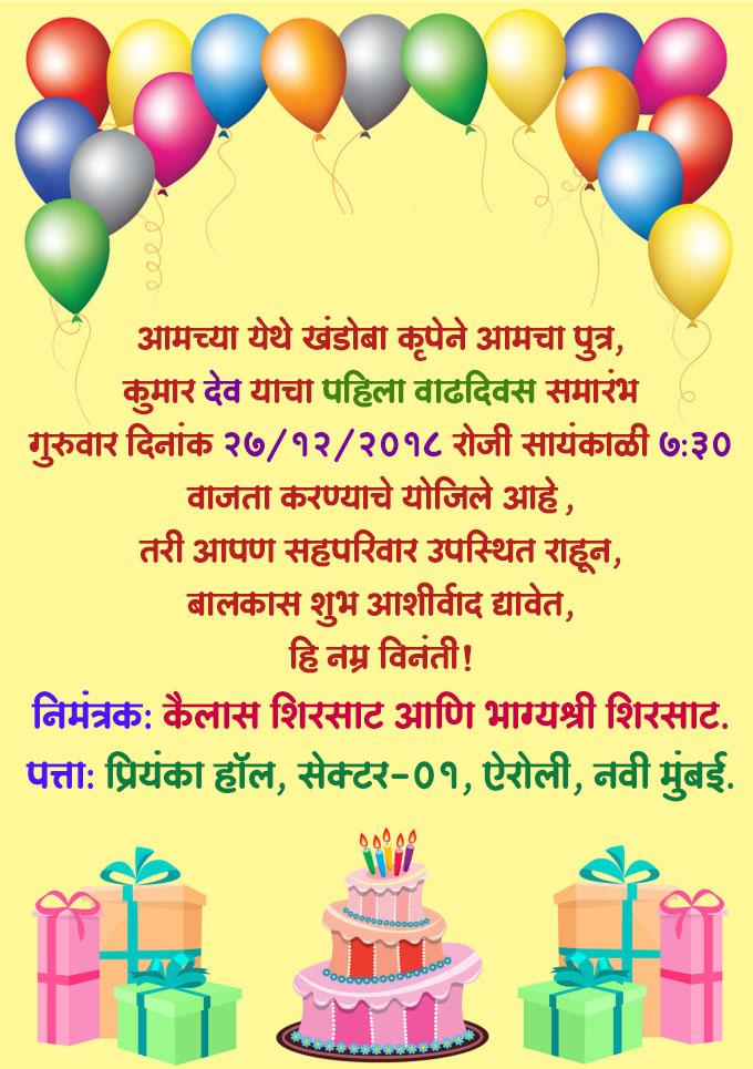 birthday invitation card marathi more