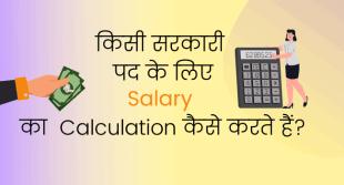 किसी Government Post के लिए Salary कैसे Calculate करते हैं