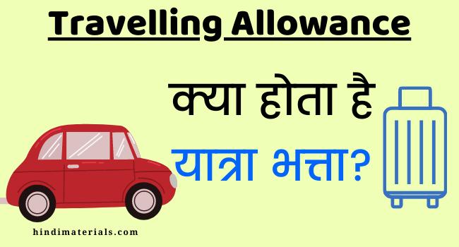 TA-Meaning-in-Hindi-TA-and-DA-Travelling-Allowance-Daily-Allowance-TA-Rules