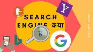 Search Engine Kya Hai?  | Top 3 Best Search Engine