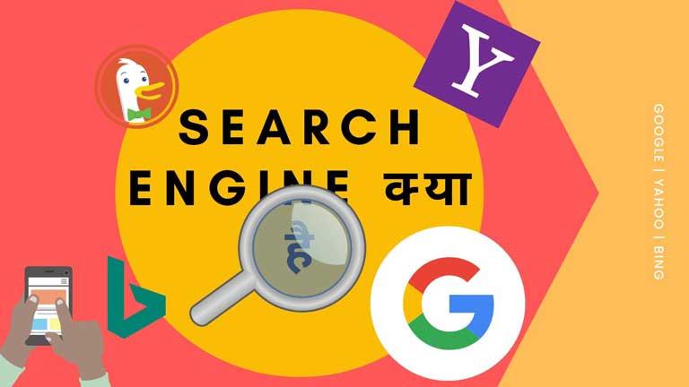 Search Engine Kya Hai?  | Top 3 Best Search Engine