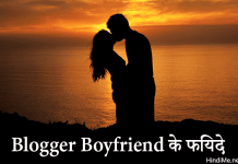 Blogger Boyfriend Hone Ke Fayide