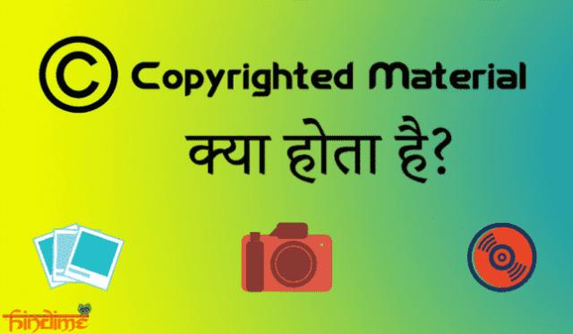 Copyrighted Material Kya Hota Hai