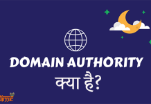 Domain Authority kya hai