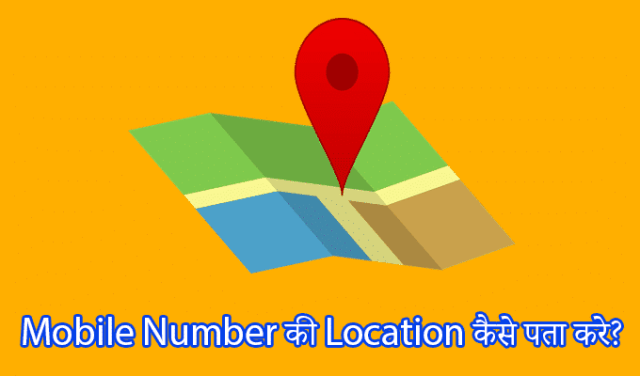 Mobile Number Ki Location Pata Karna Hai