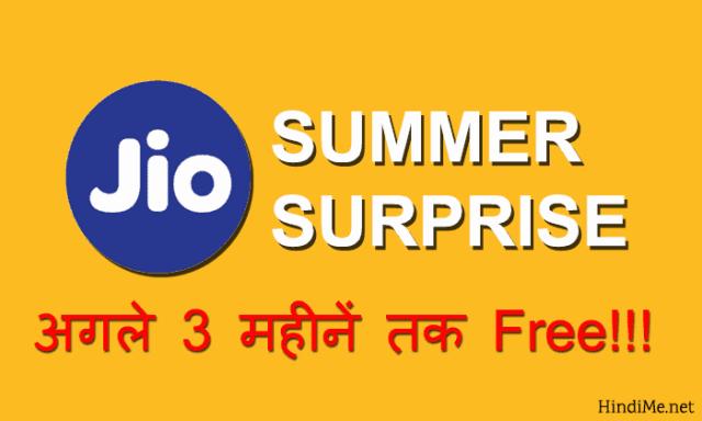 Reliance Jio Summer Surprise Offer Hindi