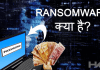 Ransomware Kya Hai in Hindi
