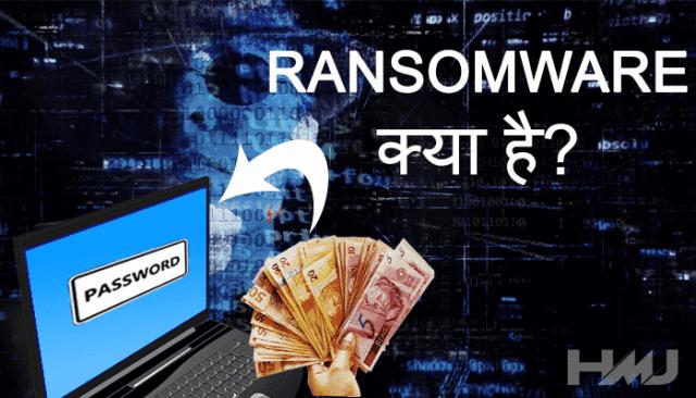 Ransomware Kya Hai in Hindi