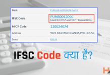ifsc code kya hai