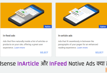 Google Adsense InArticle और InFeed Native Ads