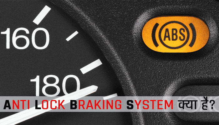 Anti Lock Braking System in Hindi