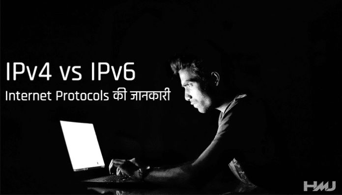 IPv4 vs IPv6 Kya Hai Hindi