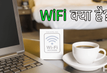 WiFi Kya Hai in Hindi