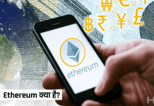 Ethereum Kya Hai Hindi