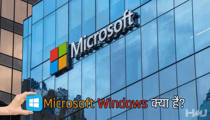 Microsoft Windows Kya Hai Hindi