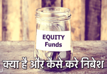Equity Fund Kya Hai Hindi