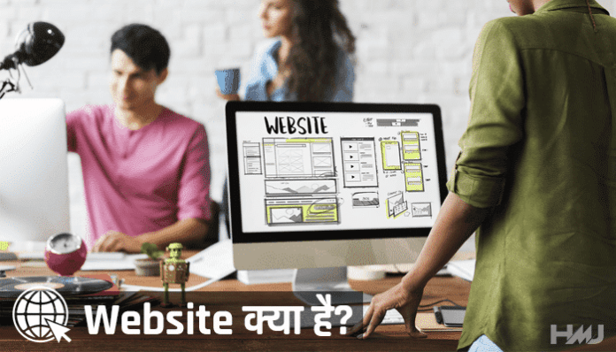 Website Kya Hai Hindi