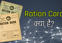 Ration Card Kya Hai