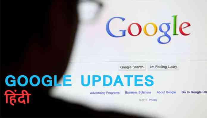 Google Algorithm Updates in Hindi